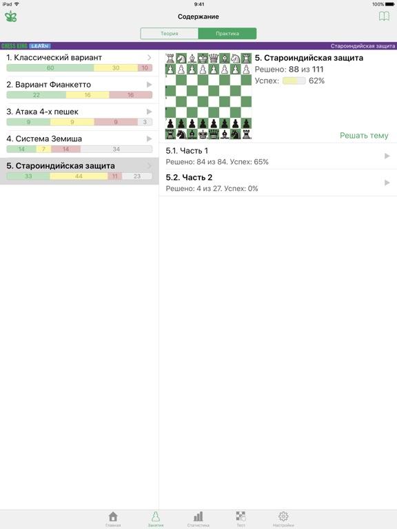 Скачать Шахматы. Староиндийская защита