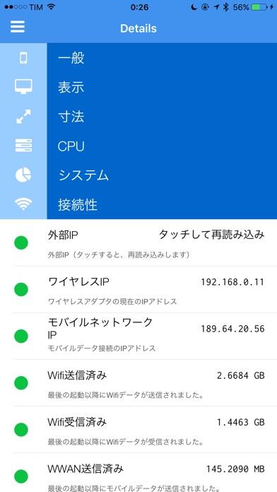 Lirum デバイス 情報 screenshot1
