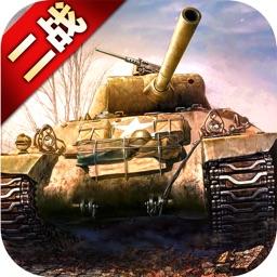 二战坦克联盟-经典军事射击游戏