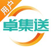 卓集送(用户版)-物流货运叫车服务平台