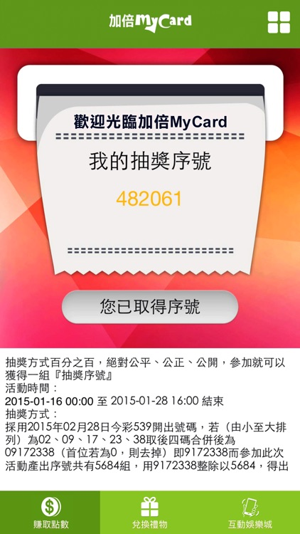 加倍MyCard screenshot-2