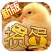 掼蛋--正宗江苏淮安南京、安徽惯蛋游戏