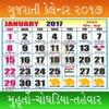 Gujarati Calendar in Gujarati