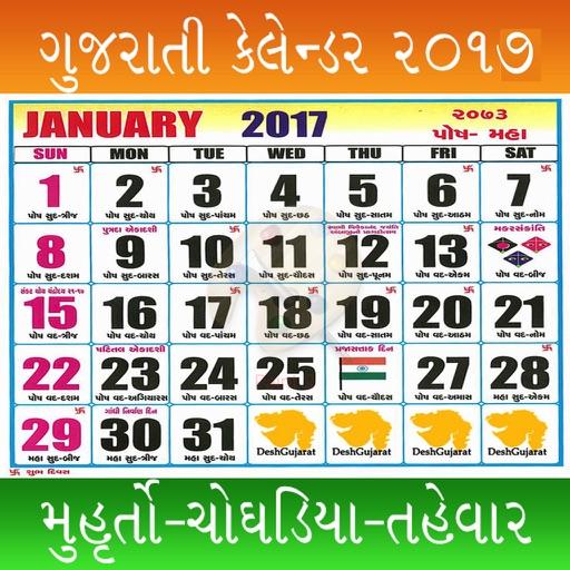 Gujarati Calendar In Gujarati By Sandeep Hingu