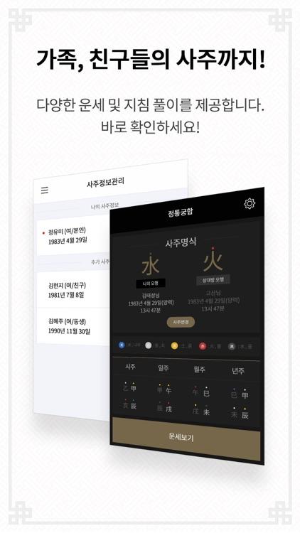 점신PRO 2018 screenshot-5