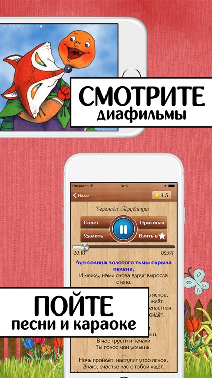 AudioBaby Премиум - Все сказки screenshot-9