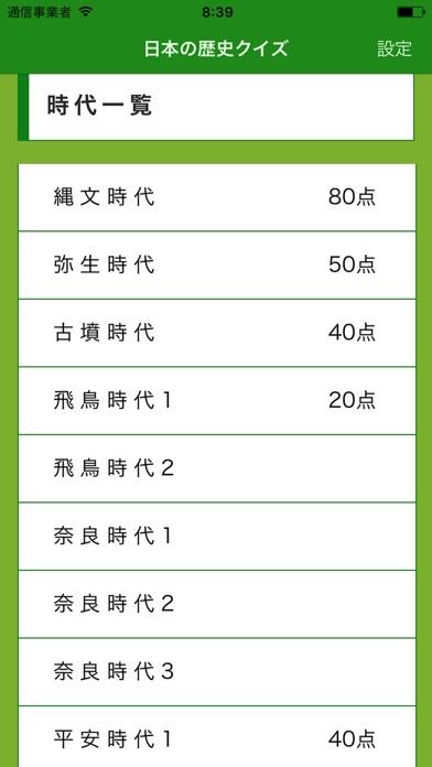 中学生向け日本の歴史クイズスクリーンショット2