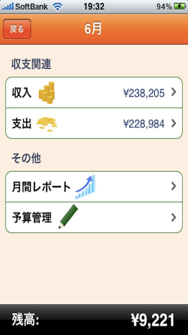 家計簿くん ScreenShot1