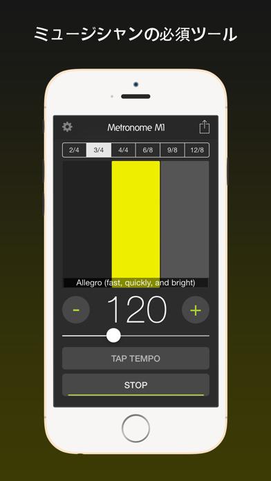 Metronome M1 Pro (メトロノームM1)のおすすめ画像2
