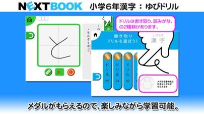 小学6年生漢字:ゆびドリル(書き順判定対応漢字学習アプリ)のおすすめ画像4