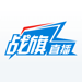140.战旗直播-热门游戏赛事互动直播平台