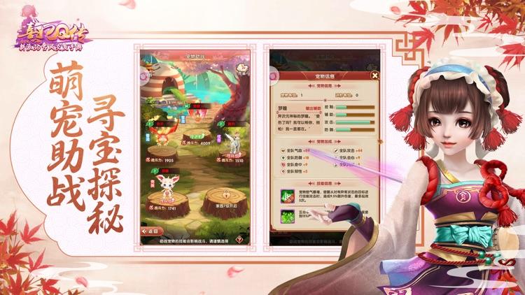 熹妃Q传—新派3D古风交友手游 screenshot-7