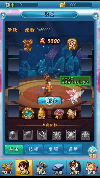 梦幻-修仙ol screenshot-4