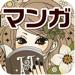 マンガ秘密の本棚 - 恋愛漫画が読み放題の少女マンガアプリ