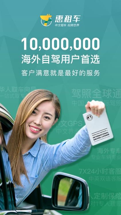 惠租车PRO-专业海外自驾游租车平台