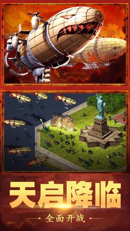 红警争霸:命令与王者征服之战