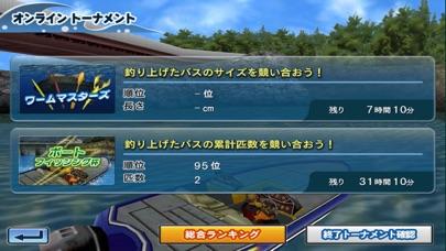 バスフィッシング3D プレミアム screenshot1