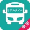 東京のリアルタイムバス&トランスファー情報