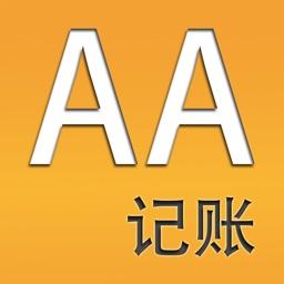 AA记账-AA制旅游生活记账