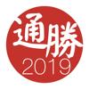 通勝 2019 - 十三行作品