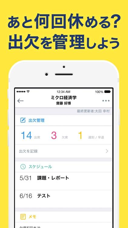 すごい時間割 - 大学生の必須アプリ screenshot-3