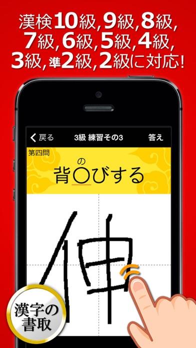 漢字検定・漢検漢字トレーニングDX screenshot1