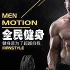全民健身-塑形减脂减肥宝典 icon