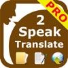 SpeakText 2 for Me