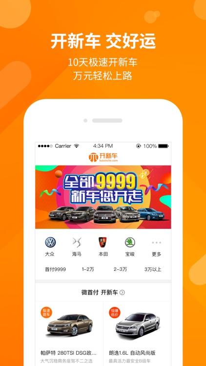 开新车 screenshot-0