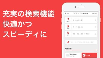 バイトル - バイトの求人情報・アルバイト探しアプリスクリーンショット3