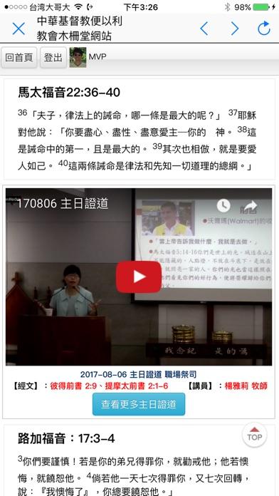 中華基督教便以利教會木柵堂網站APP屏幕截圖4