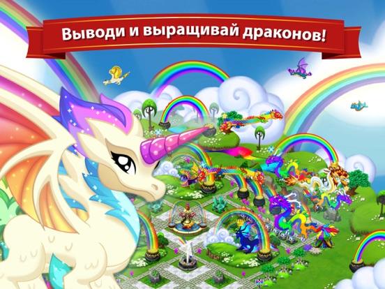 DragonVale для iPad