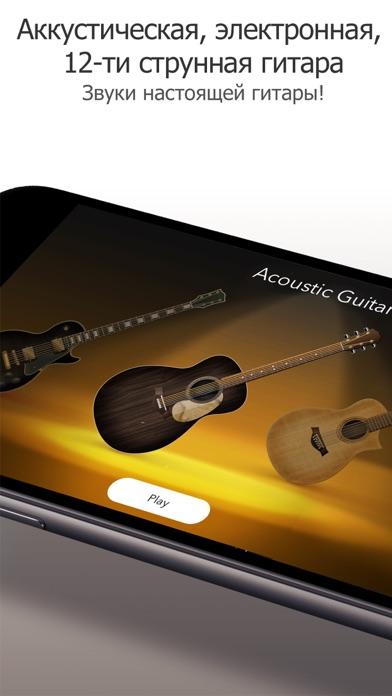 Гитара: Аккорды, Песни, Музыка Скриншоты6