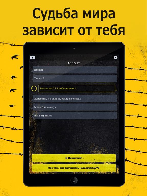 Чернобыль 2. Зона отчуждения для iPad