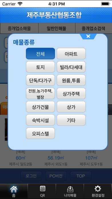 제주부동산협동조합 for Windows