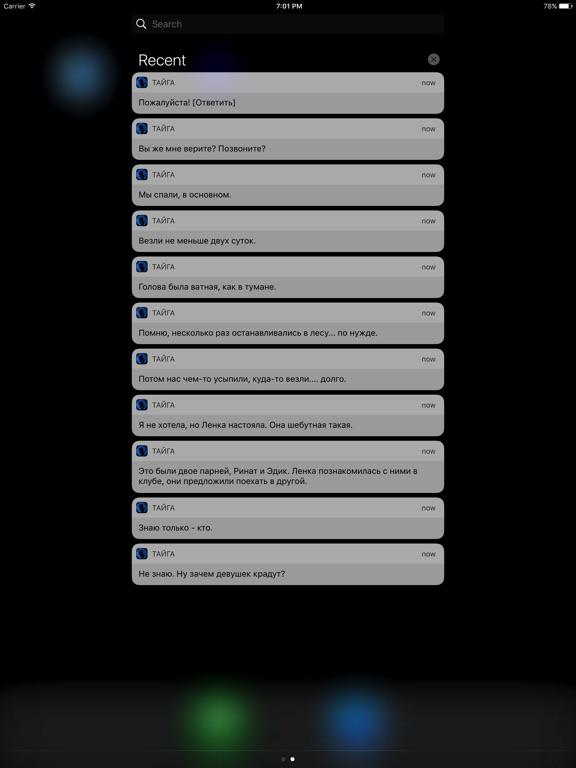 ТАЙГА для iPad