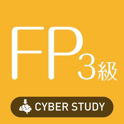 FP3級 過去試験対策 問題集