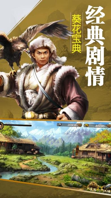 单机金庸-经典武侠独立游戏