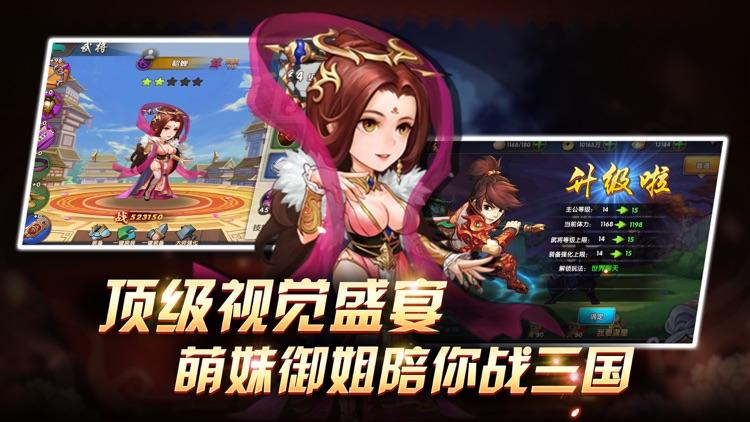 傲世三国:策略卡牌游戏 screenshot-3