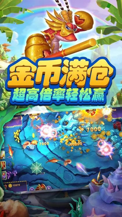 捕鱼:电玩捕鱼打鱼游戏 screenshot-4