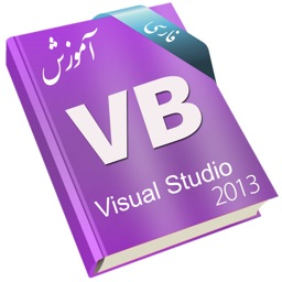Learning for Visual Basic 2013 آموزش به زبان فارسی