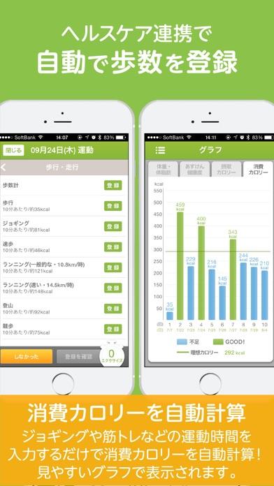 あすけんダイエット 体重記録とカロリー管理アプリ ScreenShot5