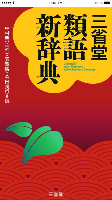 三省堂 類語新辞典 ScreenShot0