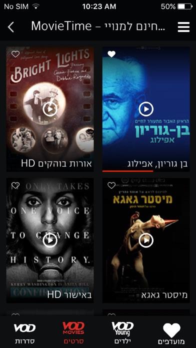 HOT play Screenshot 3