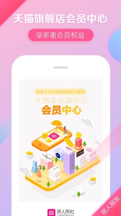 丽人丽妆-全球化妆品特卖美妆商城