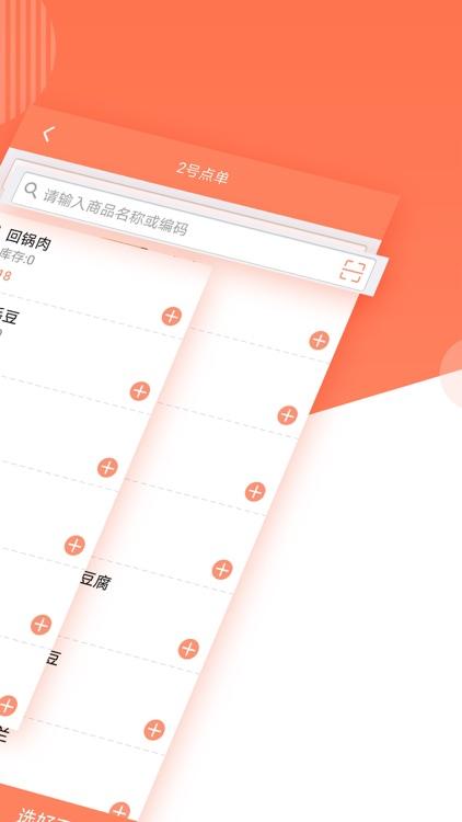 店来客饮食通-点餐系统、收银记账、餐饮管理 screenshot-5