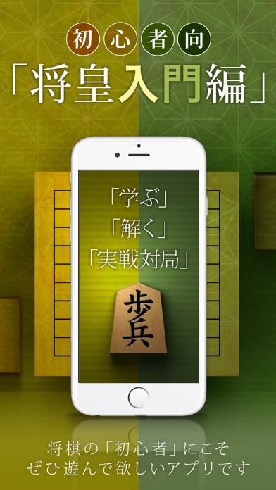 将棋アプリ 将皇(入門編)スクリーンショット5