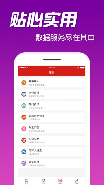 中国体育彩票 screenshot-3