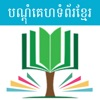 Khmer Websites All in 1 - iPhoneアプリ