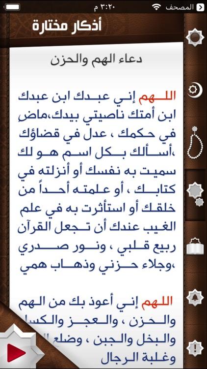 iAzkar - آي أذكار screenshot-4
